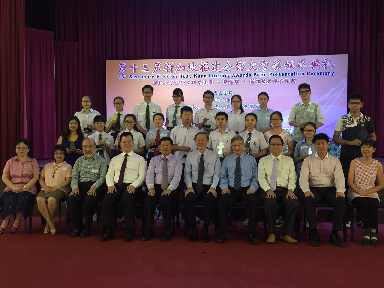 th national secondary school chinese essay writing competition